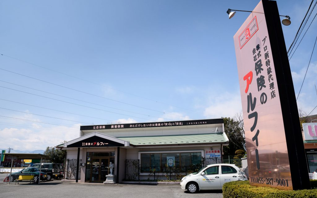 株式会社保険のアルフィーは損害保険と生命保険代理店業をしています。店舗は山梨県中巨摩郡昭和町西条1527でTELは055-287-9001です。取扱い保険会社は三井住友海上 プロ新特級AA認定代理店(山梨県第1号) 三井住友海上あいおい生命・アメリカンファミリー(Aflac)です。